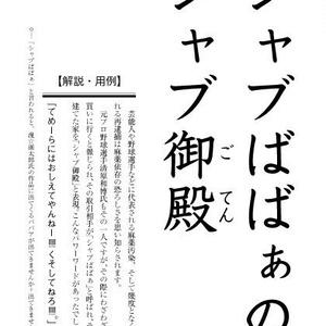 声に出して読めない日本語⑥