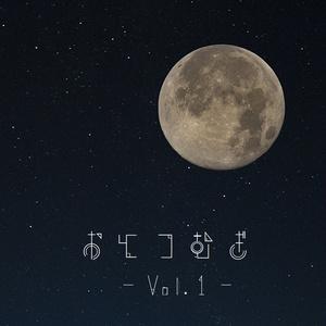 おとつむぎ-vol.1-