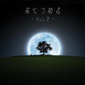 おとつむぎ-vol.2-