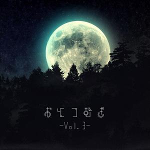 おとつむぎ-Vol.3-