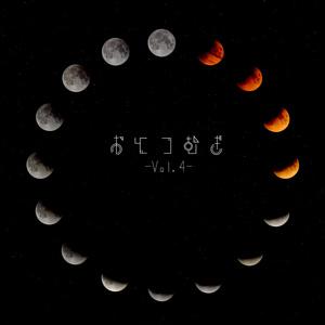 おとつむぎ-vol.4-