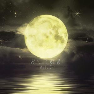 おとつむぎ-vol.5-