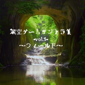 架空ゲームサントラ集~フィールド~vol.1