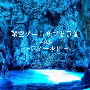 架空ゲームサントラ集~フィールド~vol.2