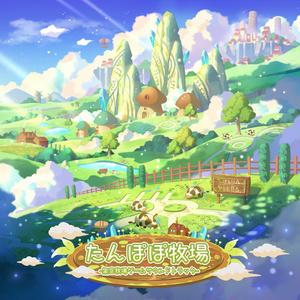 「たんぽぽ牧場」_架空牧場ゲームサウンドトラック