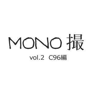 mono撮 Vol.2
