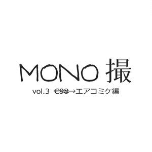 mono撮 Vol.3