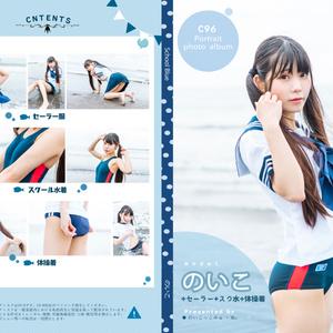 【DL版(zip)】スク水ROM「School Blue」