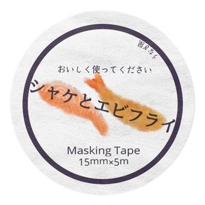 シャケとエビフライのマスキングテープ