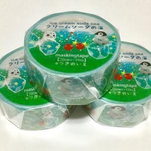 マスキングテープ【クリームソーダの海】
