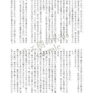 【第13回全国大会GS】サエ樹+蔵サエ合同誌【新刊サンプル】