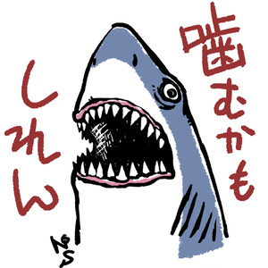 サメの告白
