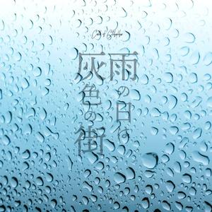 【CoCシナリオ】雨の日は灰色の街