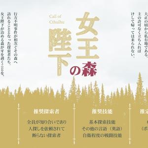【CoC6版シナリオ】女王陛下の森