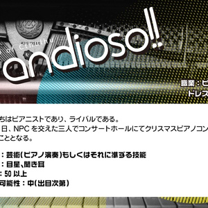 【CoC6版シナリオ】Grandioso!!