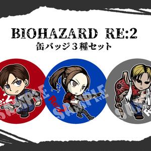 【BIO RE:2】缶バッジ3種セット