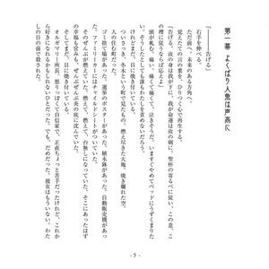 【5/3東京新刊】あなたもわたしもお姫さま