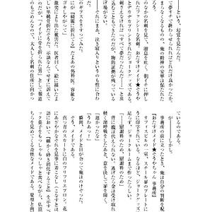 【WT風諏訪】おたすけメイド★そうやちゃん