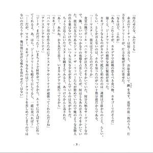 かるであすまいる探求部【夏コミ新刊】
