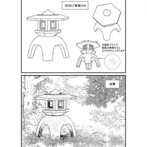 石灯籠(obj版)