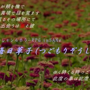 マルチジャンルホラーRPG inSANe「晦日草子」