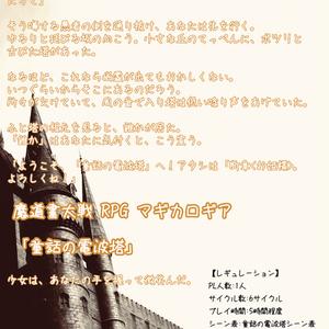 魔道書大戦RPGマギカロギア「童話の電波塔」
