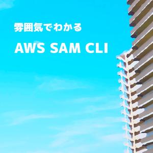 雰囲気でわかるAWS SAM CLI