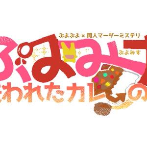 【ダウンロード版】ぷよみす ~失われたカレーの謎~
