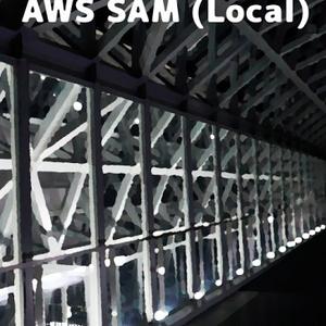 雰囲気でわかるAWS SAM (Local)