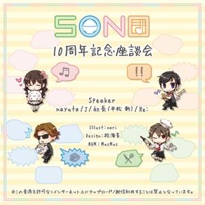 SON団 10周年記念座談会