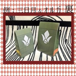 鉄血のオルフェンズ紙袋~男子編(1)~