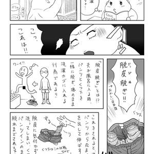 日果日記2