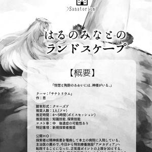 CoCシナリオ集「箱庭神話」【DL版】