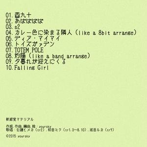 【音楽アルバム】新感覚マテリアル