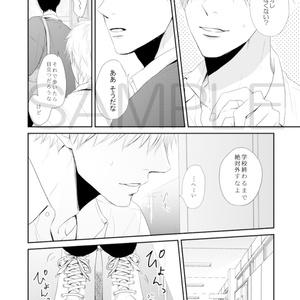 古橋×原一哉