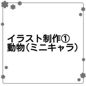 イラスト制作①動物(ミニキャラ)