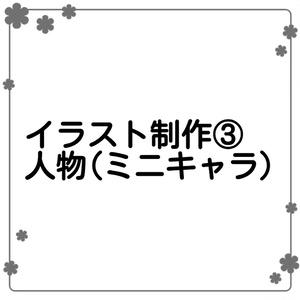 イラスト制作③人物(ミニキャラ)