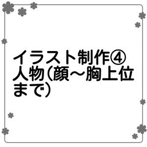 イラスト制作④人物(顔~胸上位まで)