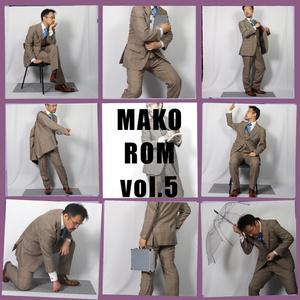 MAKO ROM vol.5(まこさんスーツ資料ROM)日常動作編