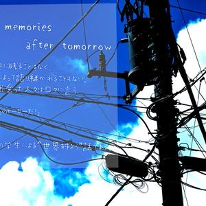 School memories After Tomorrow