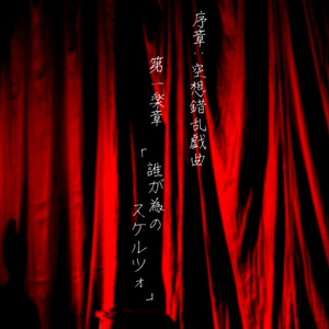 戯曲:空想狂想妄想