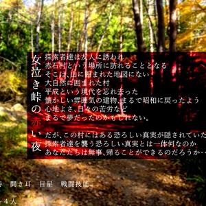 女泣き峠の赤い夜