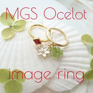 MGSオセロットver.■オオアマナのリング