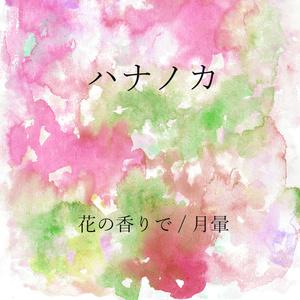 花の香りe.p
