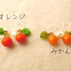 フルーツピアス/イヤリング(オレンジ&シトラス)