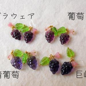 フルーツピアス/イヤリング(葡萄)