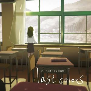 オーディオドラマ短編集『last colors』