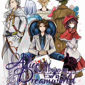 Alice in Dreamworld-Before story前巻
