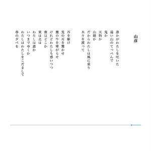 詩集「幼虫時代」