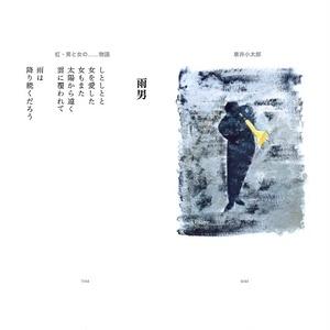 詩画集「虹 ―男と女の物語」